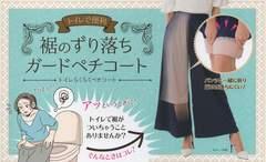 送料無料■新品 トイレらくらくペチコート ブラック LL〜3L