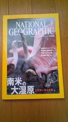 ナショナルジオグラフィック2005年8月号「南米の大湿原」