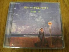 佐藤学CD 夢のつづきを追いかけて 廃盤