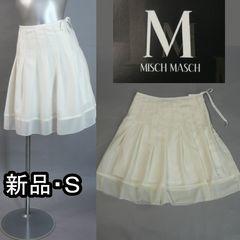≪新品♪S号≫ミッシュマッシュ生成りスカート♪送料込み