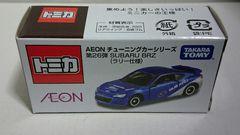 AEON・チューニングカーシリーズ第26弾・スバル・BRZ・ラリー仕様