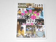DVD★AKB48 ネ申テレビ シーズン3 2nd レンタル用