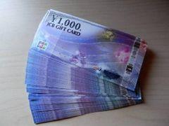 即決★JCBギフト券10万円分★記念切手可,割増無