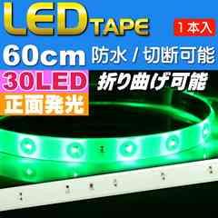 LEDテープ30連60cm白ベース正面発光グリーン1本 防水 as12234