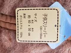 新品・子供スリーパー【130~150�a/ブラウン】
