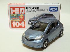 トミカ��104 〓ヴィッツ〓(初回特別カラー)〓