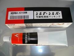 (90)CBX400FCBR400Fホーク純正液体ガスケットシール剤