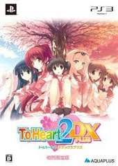 ☆PS3☆トゥハート2 DX PLUS/To Heart2 DX PLUS[初回限定版]☆