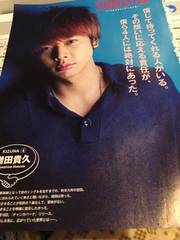 Myojo STAND BY ME NEWS 増田貴久くん10000字インタビュー