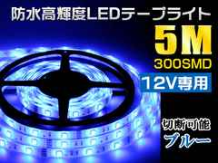 メール便可 12V5M  300連防水LEDテープライト ブルー 青