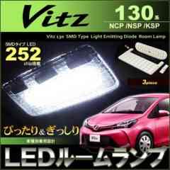 ヴィッツ 130 131 135系 後期 ピッタリ設計 ルームランプ LED 3個セット Vitz