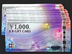 ◆即日発送◆19000円 JCBギフト券カード新柄★各種支払相談可
