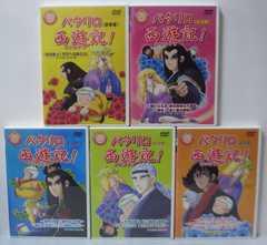 [DVD] パタリロ西遊記! 全5巻 ディレクターズカット版 初回特典