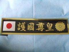 左に日の丸右に菊の御紋中央護国尊皇文字入りステッカー/日