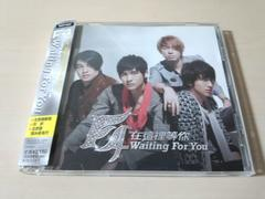F4 CD「Waiting For You」台湾男性アイドル●