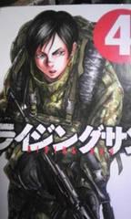 人気コミック ライジングサン 9巻セット 送料無料