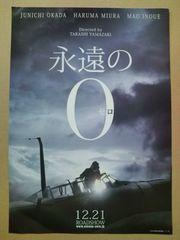 映画「永遠の0」チラシ10枚�@ 岡田准一 V6 三浦春馬 井上真央