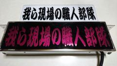 ワンマン灯/我ら現場の職人部隊/デコトラ/レトロ/ステンレス製/板オマケ付き/LED