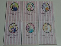 [本]ときめきミッドナイト 池野恋 漫画文庫全6巻ブックカバー(透明)付き