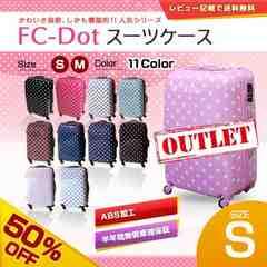 アウトレット スーツケース  小型1-3日用 Sサイズ 超軽量