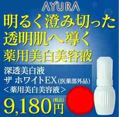 AYURA新品●アユーラザホワイトEX美白美容液ベネフィーク似DHC&アルビオン系正規品