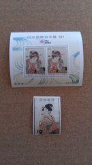 切手趣味週間・国際切手展【未使用記念切手】セット
