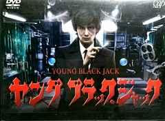 【中古/DVD】ヤング ブラックジャック/岡田 将生/仲 里依紗/邦画