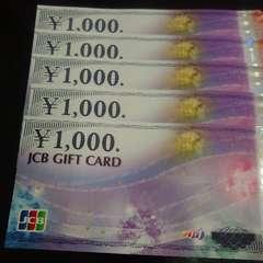 JCBギフトカード5千円