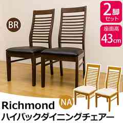 Richmond ハイバックダイニングチェア 2脚入り BR/NA
