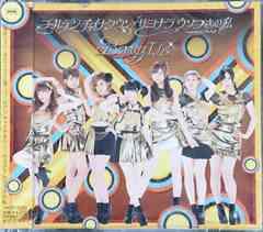 Berryz工房「ゴールデン チャイナタウン」 通常盤 CD 未開封