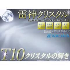 2個†日亜 雷神クリスタル T10LED球 N-BOX コンテ ライフ バモス ゼスト