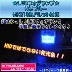 超LED】LEDフォグランプH8/ブルー青■MK21S系パレット対応SWにも