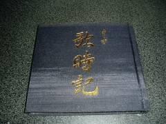 CD「ゆず/歌時記~サクラサク篇」限定盤 即決