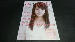 anapple(アンナップル) 2014 vol.137 有村架純表紙 地方限定誌