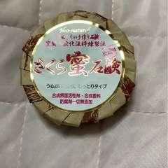 池田さんの手作り石鹸さくら蜜石鹸