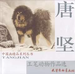【刺青 参考本】動物画 チベット犬【タトゥー】