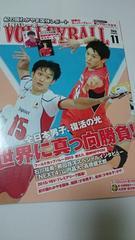 石川祐希 柳田将洋ポスター付き 月刊バレーボール2015 11月号