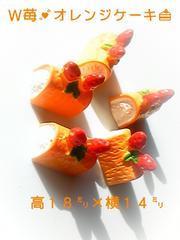 W苺のオレンジケーキ♪�D個セット(*^^*)
