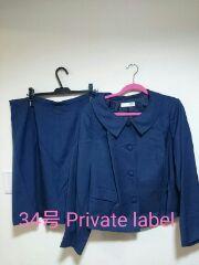 ★新品タグ34号★Private label★スーツ