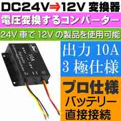 DC-DCコンバーター 出力10A DC24Vを12Vに変換 DDC10Amax85