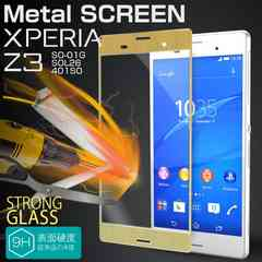 XperiaZ3アルミプレート&強化ガラスフィルム 全画面保護 同梱