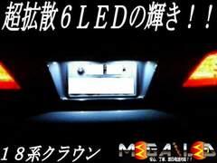 mLED】クラウン18系前期後期/ナンバー灯超拡散6連ホワイト