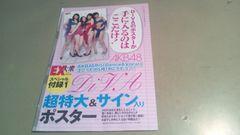 a★AKB48・宮澤/秋元/梅田/増田★グラビア切抜き+ポスター。