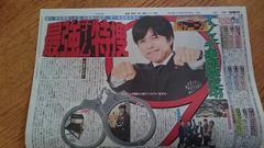 V6「井ノ原快彦」218.5.26日刊スポーツ 1枚