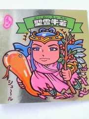 ロッテ 悪魔VS天使シール 聖霊牛若(ビックリマン)
