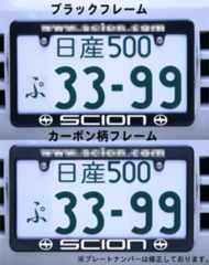 SCION ナンバーフレーム サイオン カーボン柄 ブラック