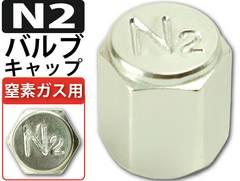 N2キャップ1個 窒素ガス用タイヤバルブキャップシルバー AR02