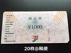 セブン&アイ商品券20000円分※お釣り出ます☆モバペイ各種、即日発送
