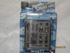 ガンダム MS-07B グフ  超合金ナノ