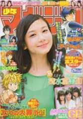 週刊少年マガジン2015年26号 清水富美加 送料164円 即決